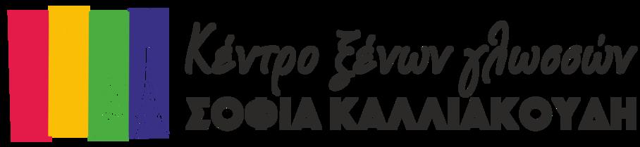 Ξένες Γλώσσες Καλλιακούδη